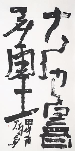 """大地回春 一元再生 """"Da Di Hui Chun Yi Yuan Zai Sheng"""" ()"""