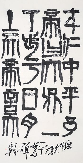 "天发神谶碑 ""Tian Fa Shen Chen Bei"" (2015)"