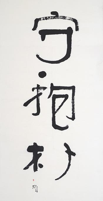 """守一抱朴 """"Shou Yi Bao Pu"""" (2009)"""