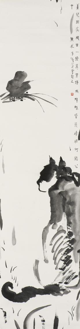 山中新歌 ~ 猫与蝶 Song of Valley ~ Cat and Butterfly (2005)
