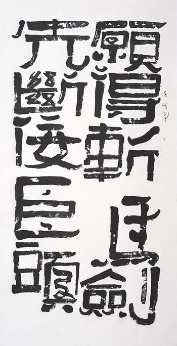 愿得斩马剑 先断佞臣头 Yuan De Zhan Ma Jian Xian Duan Ning Chen Tou (2015)