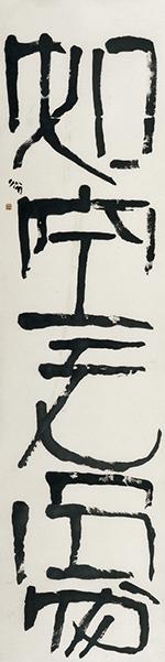 真书(篆意) ()